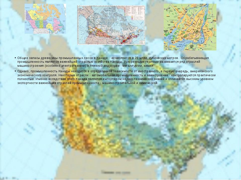 Общие запасы древесины промышленных лесов в Канаде    исчисляются в 20 млрд....