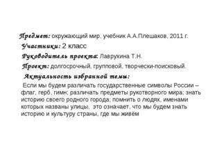 Предмет:окружающий мир, учебник А.А.Плешаков, 2011 г. Участники:2 класс Ру