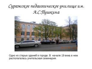 Суражское педагогическое училище им. А.С.Пушкина Одно из старых зданий в горо