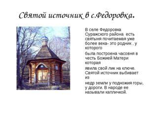 Святой источник в с.Федоровка. В селе Федоровка Суражского района есть святын