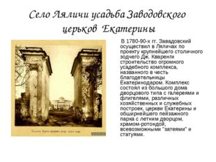 Село Ляличи усадьба Заводовского церьков Екатерины В 1780-90-х гг. Завадовски