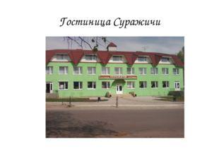 Гостиница Суражичи