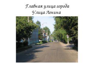 Главная улица города Улица Ленина