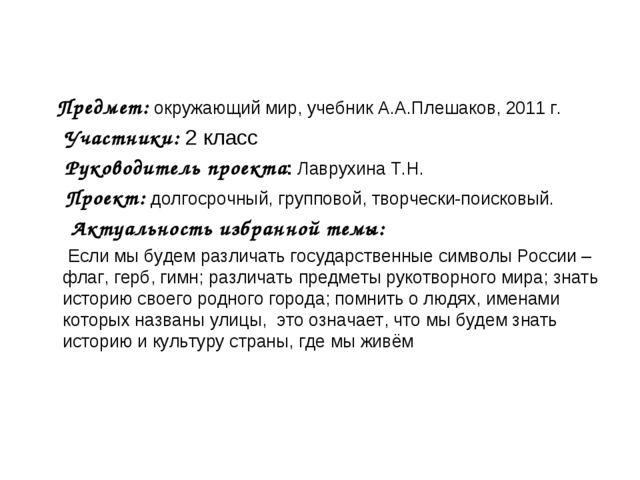 Предмет:окружающий мир, учебник А.А.Плешаков, 2011 г. Участники:2 класс Ру...