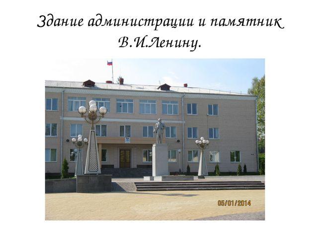 Здание администрации и памятник В.И.Ленину.