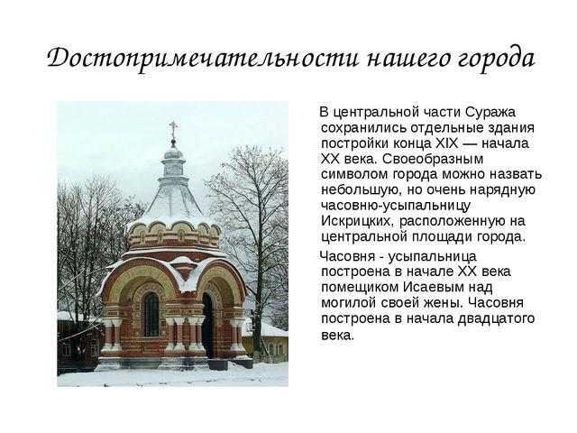 Достопримечательности нашего города В центральной части Суража сохранились от...