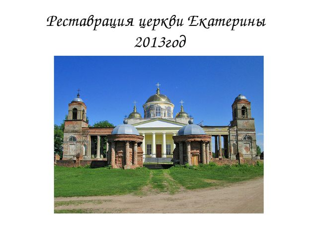 Реставрация церкви Екатерины 2013год