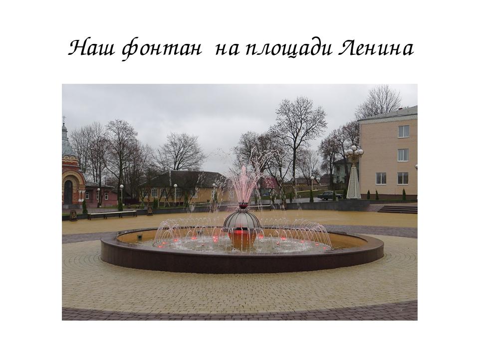 Наш фонтан на площади Ленина
