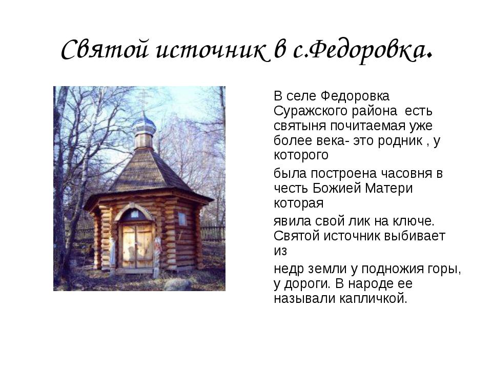 Святой источник в с.Федоровка. В селе Федоровка Суражского района есть святын...