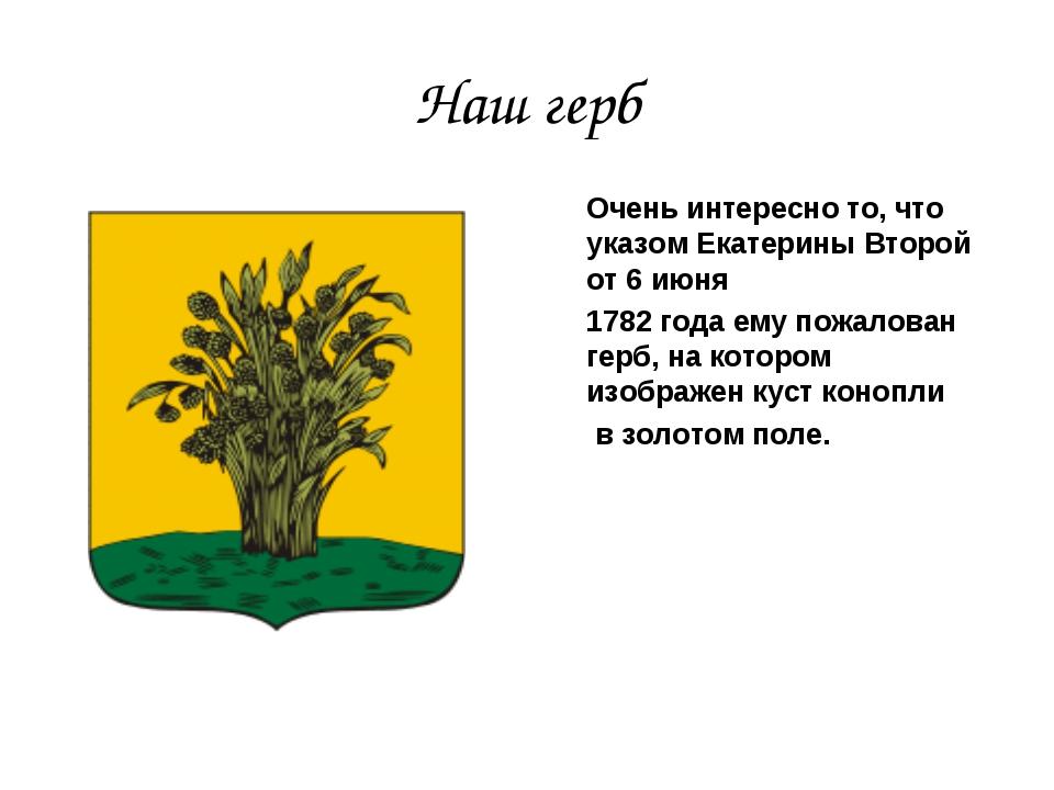 Наш герб Очень интересно то, что указом Екатерины Второй от 6 июня 1782 года...