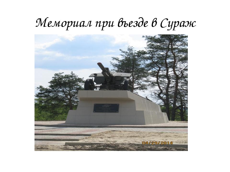 Мемориал при въезде в Сураж