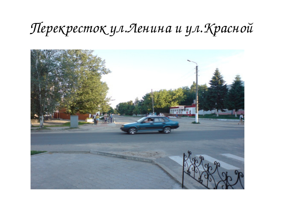 Перекресток ул.Ленина и ул.Красной