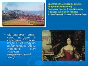 Урал! Опорный край державы, Её добытчик и кузнец, Ровесник древней нашей слав