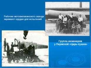 Группа инженеров у Пермской «Царь-пушки» Рабочие мотовилихинского завода заря