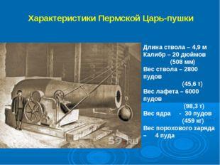 Характеристики Пермской Царь-пушки Длина ствола – 4,9 м Калибр – 20 дюймов (5