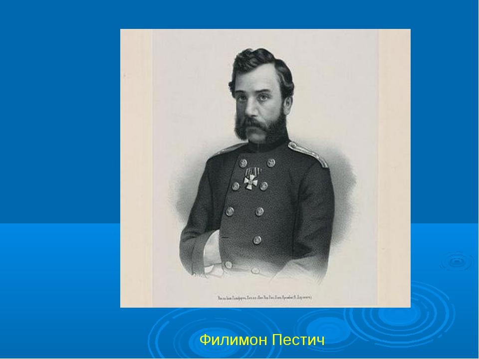 Филимон Пестич