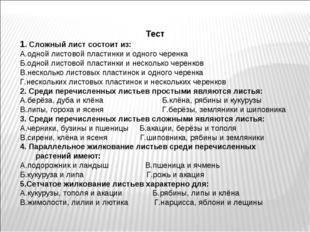 Тест 1. Сложный лист состоит из: А.одной листовой пластинки и одного черенка
