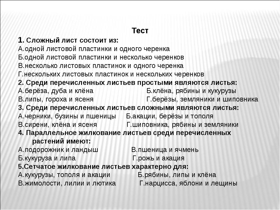 Тест 1. Сложный лист состоит из: А.одной листовой пластинки и одного черенка...