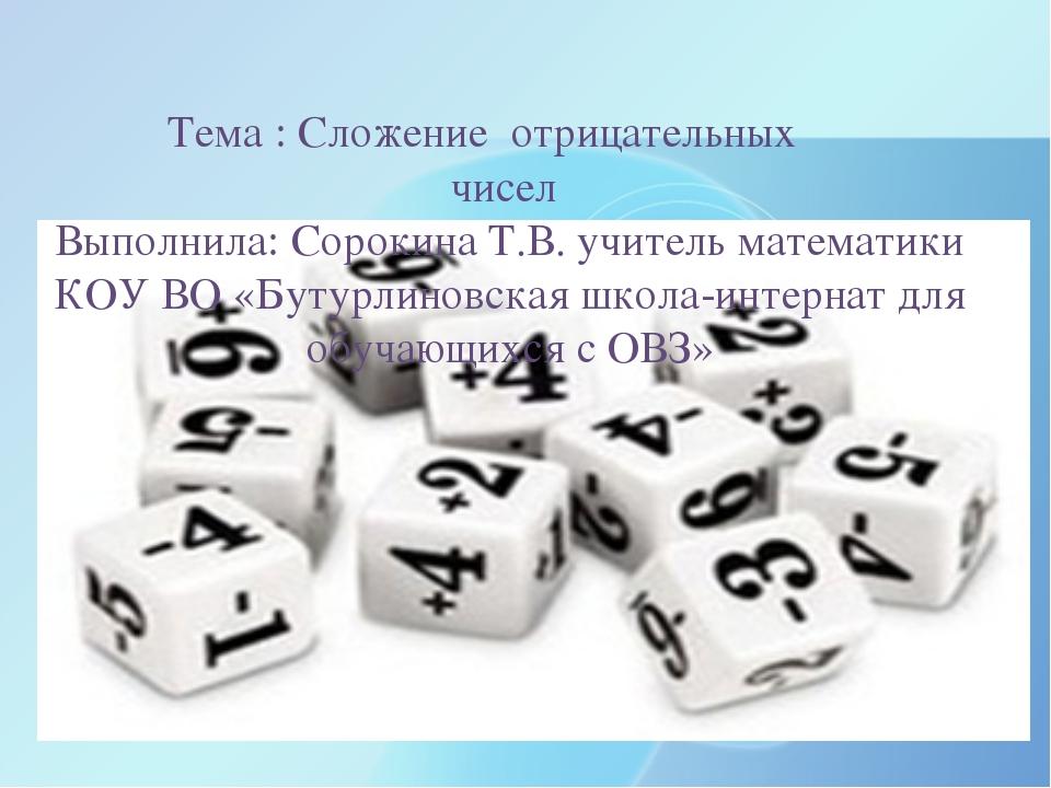 Тема : Сложение отрицательных чисел Выполнила: Сорокина Т.В. учитель математи...