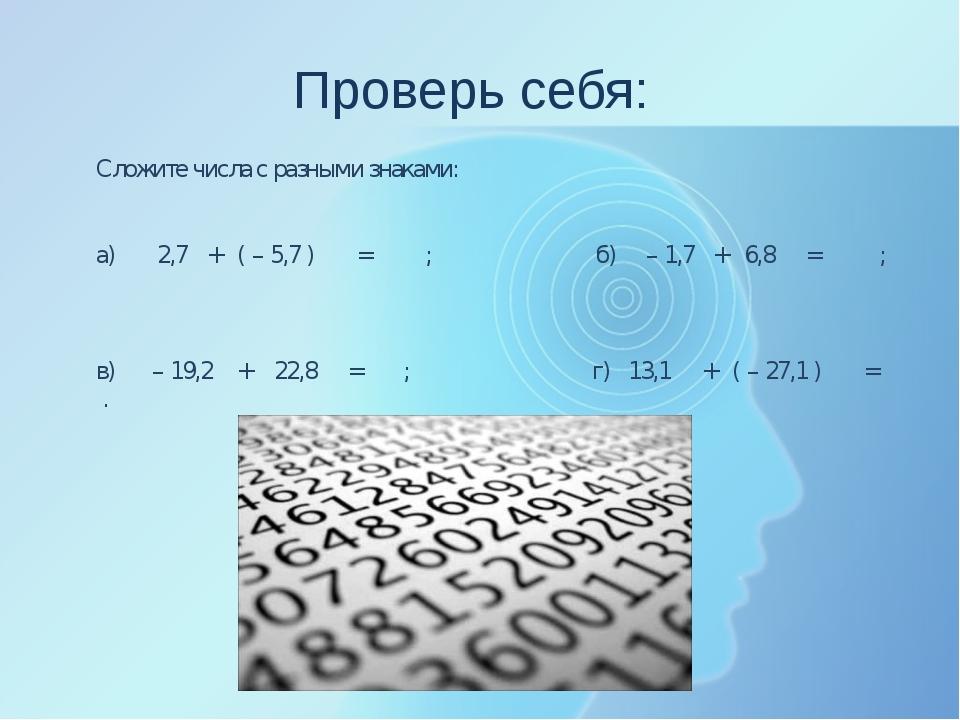 Сложите числа с разными знаками: а) 2,7 + ( – 5,7 ) = ; б) – 1,7 + 6,8 = ; в)...