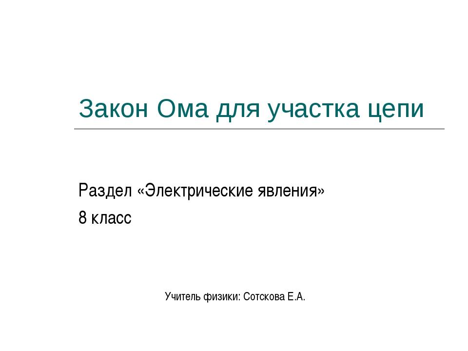 Закон Ома для участка цепи Раздел «Электрические явления» 8 класс Учитель физ...