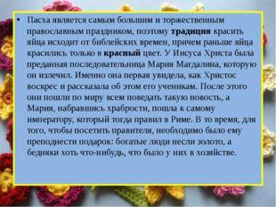 _ Пасха является самым большим и торжественным православным праздником, поэто