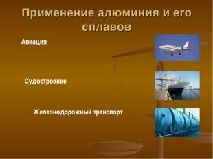 Применение алюминия и его сплавов Авиация Судостроение Железнодорожный трансп
