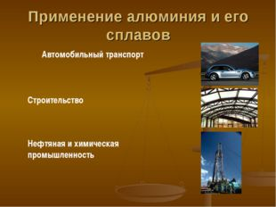 Применение алюминия и его сплавов Автомобильный транспорт Строительство Нефтя