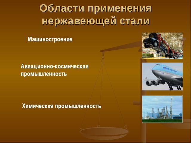 Области применения нержавеющей стали Машиностроение Авиационно-космическая пр...