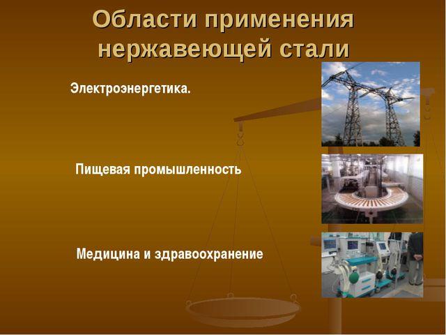 Области применения нержавеющей стали Электроэнергетика. Пищевая промышленност...