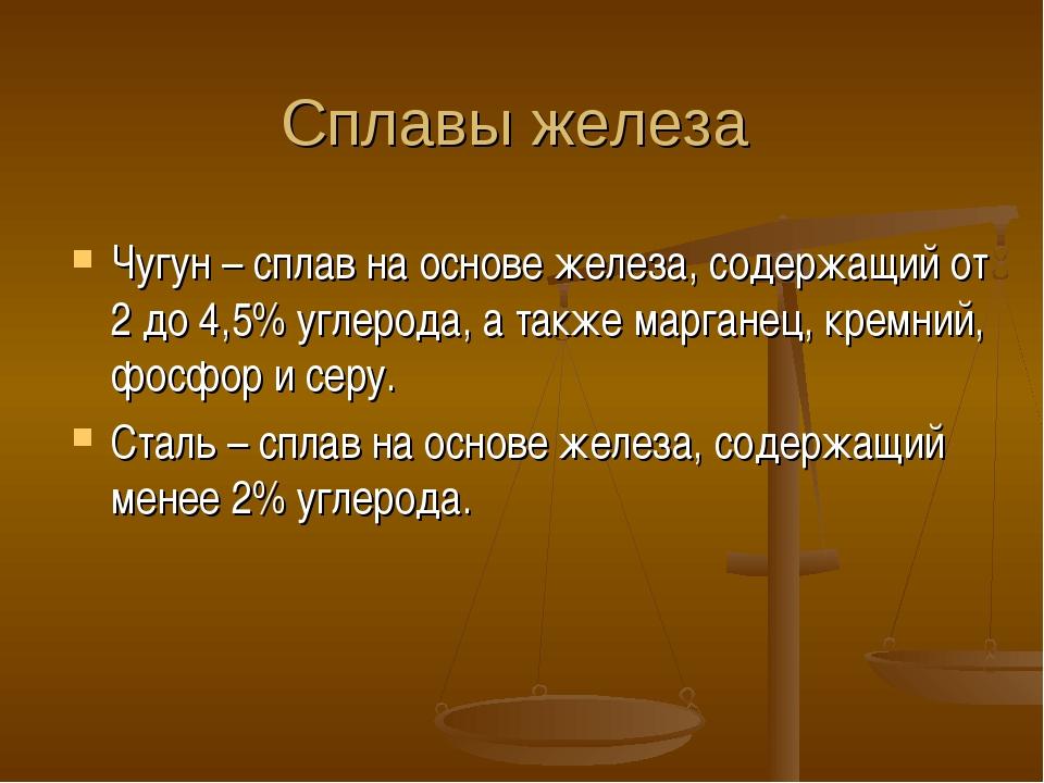 Сплавы железа Чугун – сплав на основе железа, содержащий от 2 до 4,5% углерод...