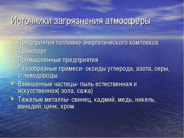 Презентация Обж Загрязнения Воды