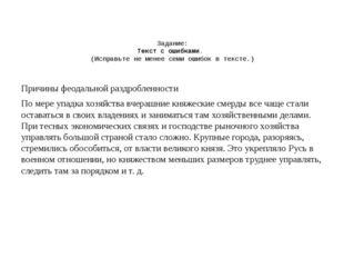 Задание: Текст с ошибками. (Исправьте не менее семи ошибок в тексте.) Причины