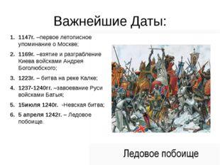 Важнейшие Даты: 1147г. –первое летописное упоминание о Москве; 1169г. –взятие
