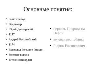 Основные понятия: совет господ Владимир Юрий Долгорукий 1147 Андрей Боголюбск