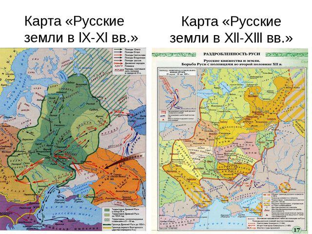 Карта «Русские земли в Xll-Xlll вв.» Карта «Русские земли в lX-Xl вв.»