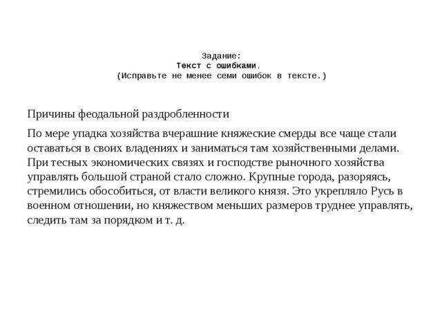 Задание: Текст с ошибками. (Исправьте не менее семи ошибок в тексте.) Причины...