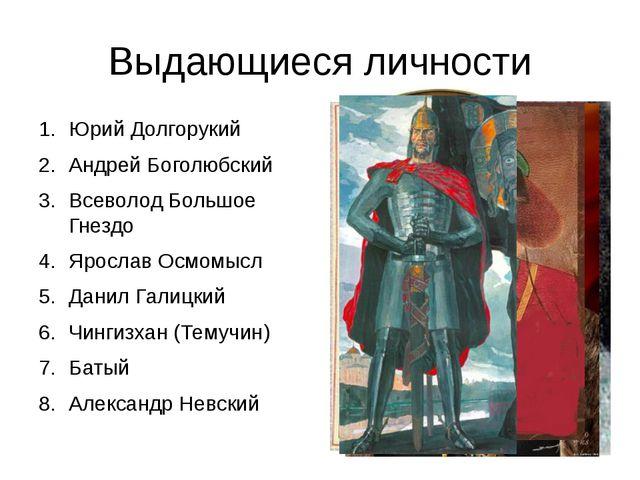 Выдающиеся личности Юрий Долгорукий Андрей Боголюбский Всеволод Большое Гнезд...