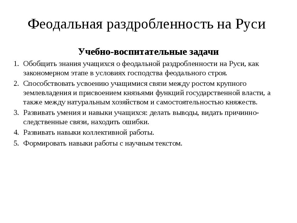 Феодальная раздробленность на Руси Учебно-воспитательные задачи Обобщить знан...