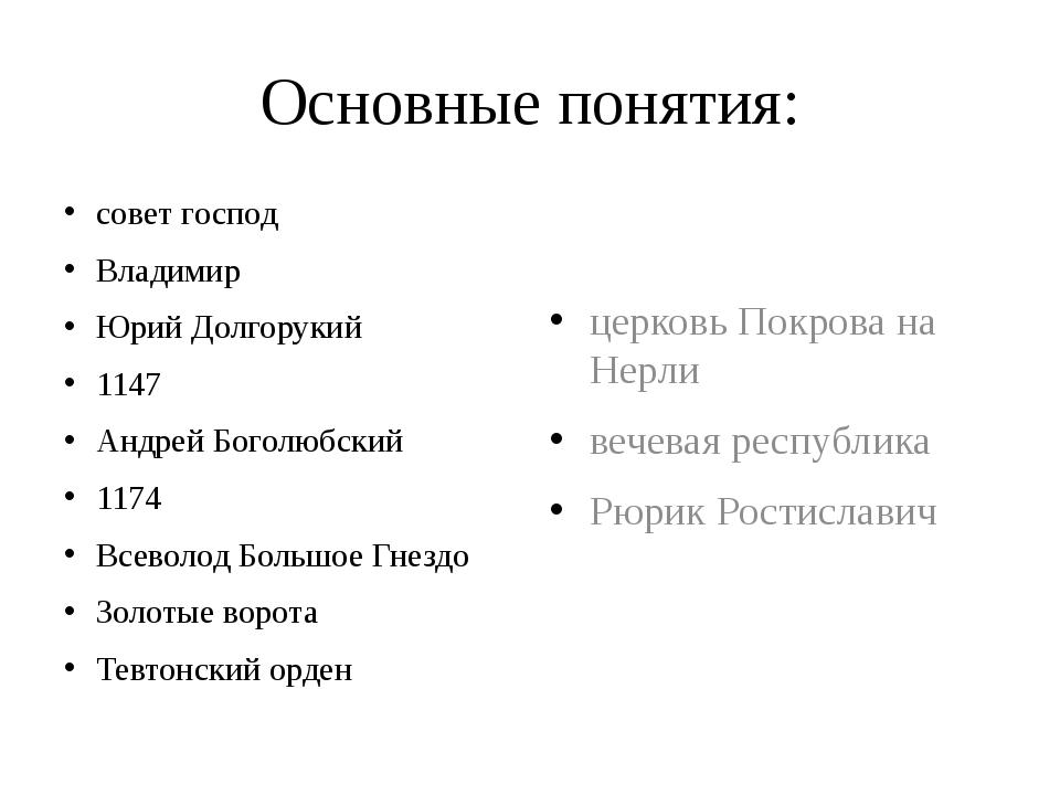 Основные понятия: совет господ Владимир Юрий Долгорукий 1147 Андрей Боголюбск...