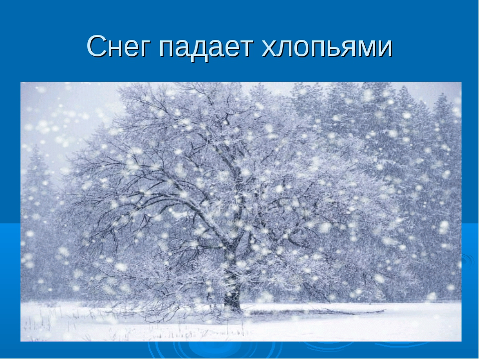 Снег падает хлопьями