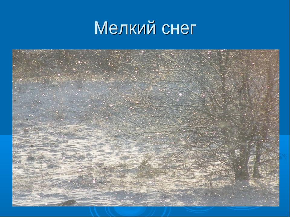 Мелкий снег