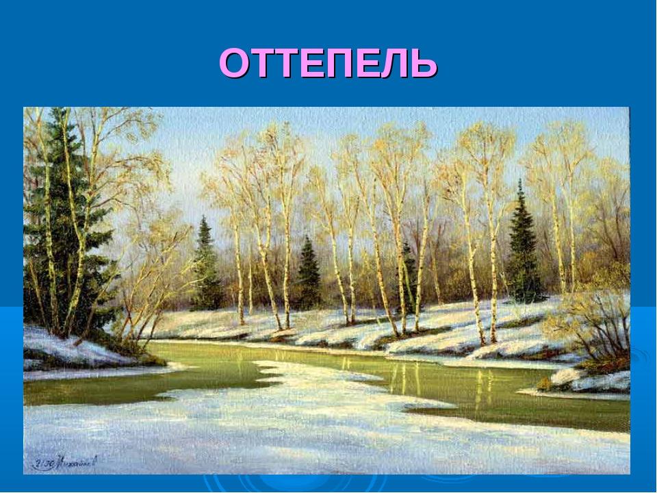 ОТТЕПЕЛЬ