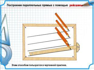 Этим способом пользуются в чертежной практике. Построение параллельных прямых