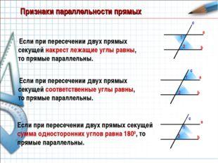 Если при пересечении двух прямых секущей соответственные углы равны, то прям