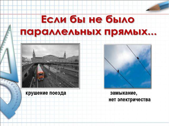 замыкание, нет электричества крушение поезда