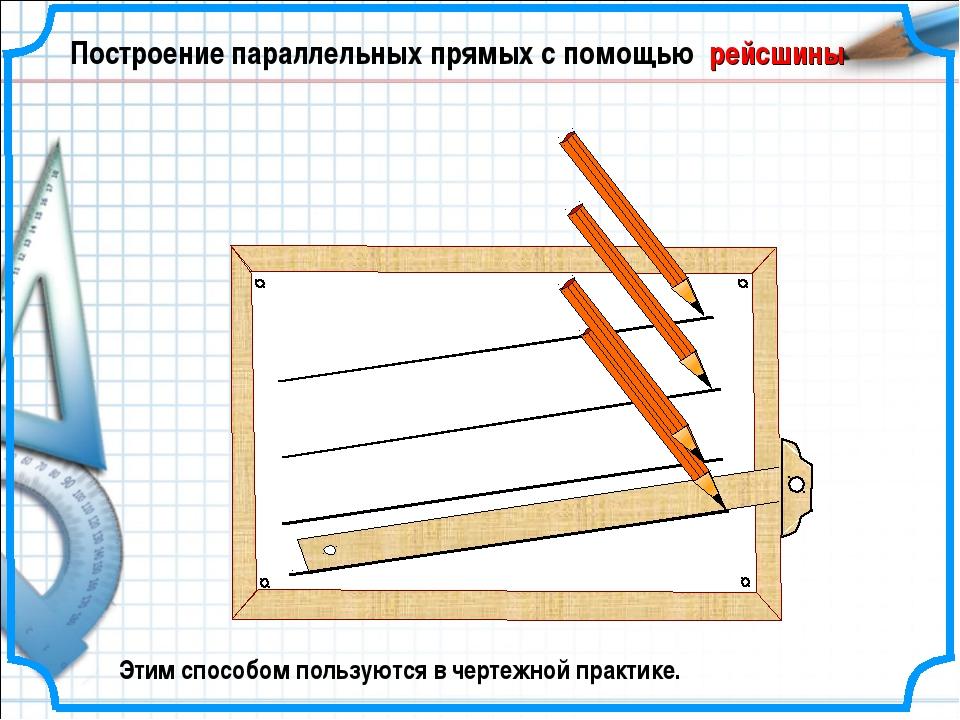 Этим способом пользуются в чертежной практике. Построение параллельных прямых...