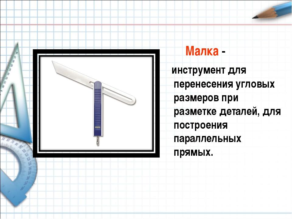 Малка - инструмент для перенесения угловых размеров при разметке деталей, дл...