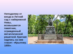 Неподалеку от входа в Летний сад с набережной Невы, возвышается памятник, огр