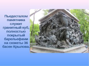 Пьедесталом памятника служит гранитный куб, полностью покрытый барельефами на